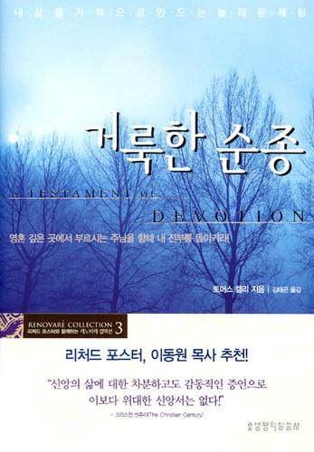 거룩한 순종 - 리처드 포스터와 함께하는 레노바레 컬렉션3