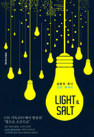 LIGHT & SALT