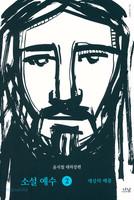 소설 예수 2 세상의 배꼽