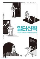 [개정판] 일터신학