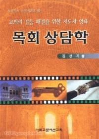 목회 상담학 - 신학박사 논문시리즈 10