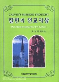 칼빈의 선교사상