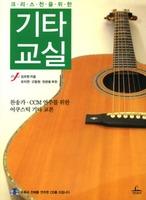 크리스천을 위한 기타교실(전곡연주 CD포함)