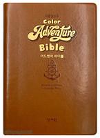 어드벤처 컬러 쉬운말 성경 소 단본 (무색인/무지퍼/일반PU소재/D브라운)