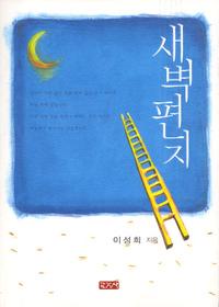 [개정판] 새벽편지