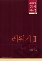 대한기독교서회 창립 100주년 기념 성서주석 3 (레위기2)