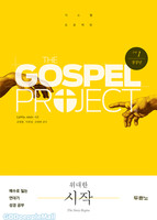 가스펠 프로젝트 - 구약 1 : 위대한 시작 (청장년 학습자용)