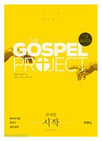 가스펠 프로젝트 - 구약 1 : 위대한 시작 (청장년 인도자용)
