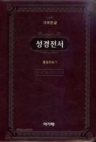 아가페 큰글자 성경전서 통일찬송가 중합본(색인/이태리신소재/지퍼/다크브라운/H72AB)