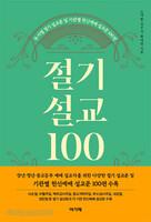 절기설교 100