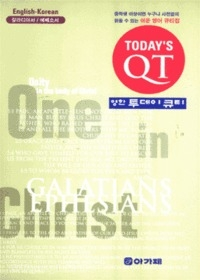 TODAY`S QT 영한 투데이 큐티 : 갈라디아서 에베소서