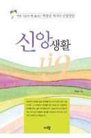 신앙 생활 119