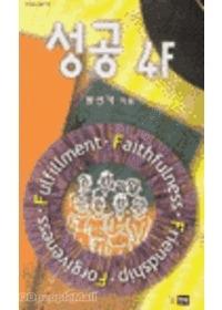 성공 4F - 한세의 작은책 8