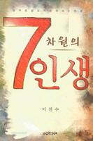 7차원의 인생