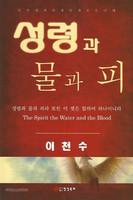 성령과 물과 피