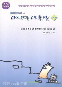 새생명 새출발 (신앙편) - 말씀의 나눔터 교재