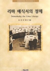 리마 예식서의정체 - 예배 갱신운동 연구 시리즈7