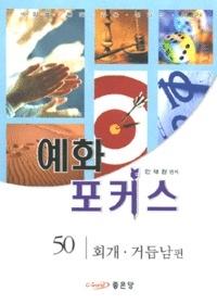 예화포커스50- 회개 ˙ 거듭남편