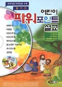 어린이 파워포인트 설교 [절기]