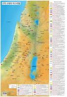 구약 시대의 이스라엘 (지관통 케이스 포함)