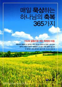 [개정증보판] 매일 묵상하는 하나님의 축복 365가지