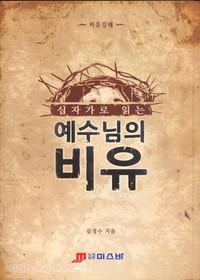십자가로 읽는 예수님의 비유