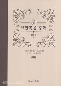 [개정판] 요한복음 강해 - 상권