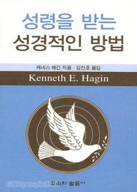 성령을 받는 성경적인 방법 (소책자)