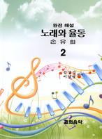 노래와 율동 손유희 완전 해설 2집