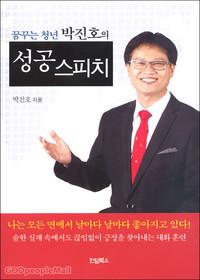 꿈꾸는 청년 박진호의 성공 스피치