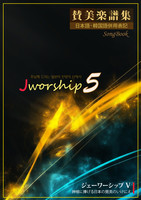 Jworship 5집 (악보) - 주님께 드리는 일본의 찬양의 산제사 (한국어 일본어 병용)