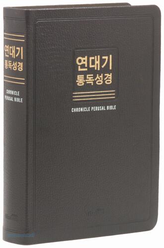 연대기 통독성경 대 단본 (무색인/무지퍼/천연우피/초코)