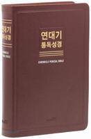 연대기 통독성경 대 단본 (무색인/무지퍼/천연우피/버건디)