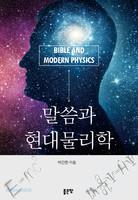 말씀과 현대물리학