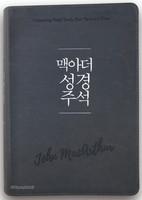 [특별한정판] 맥아더 성경 주석 (가죽/무색인)