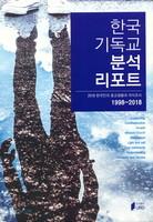 한국기독교 분석리포트