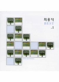 최용덕 BEST 1 (CD)