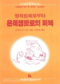 영적침체로부터 은혜생활로의 회복 - 나침반의 작은 책 시리즈 33