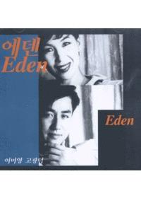 에덴 Eden (CD)