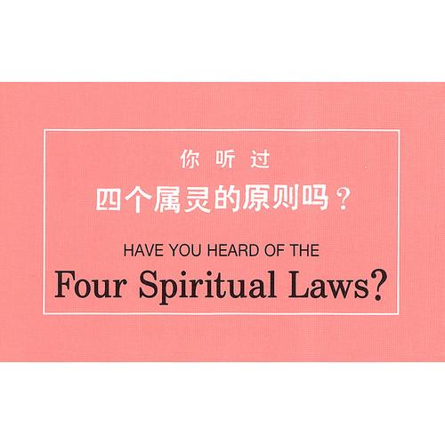4영리 (사영리) - 중국어/영어