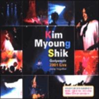 싸인 CD : 김명식 갓피플 2001 라이브  -  Jump Together (2CD VCD 포함)