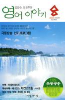 김창수, 정경주의 영어이야기 8월호 (FEBC 극동방송 교재)
