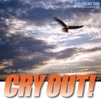이은수 워십 2004 CRY OUT(CD)