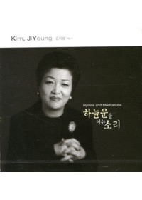 김지영 - 하늘문을 여는 소리 (CD)