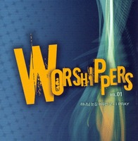 WORSHIPPERS - 하나님 눈길 머무신 곳 (CD)