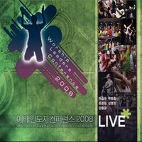 예배인도자 컨퍼런스 2008 (2CD+DVD)