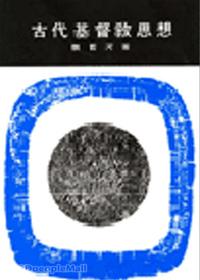 고대기독교사상