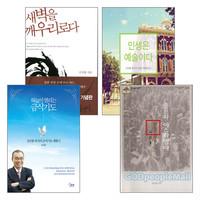 김진홍 목사 저서 세트 (전4권)