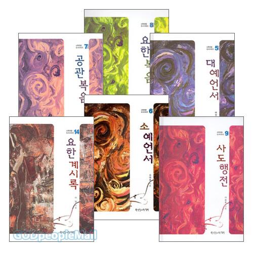 신학전문도서 시리즈 세트(전6권)