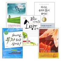 김병삼 목사 2013년 이전 출간(개정) 도서 세트(전10권)